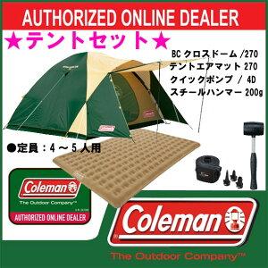 BCクロスドーム/270エアマットポンプハンマー【coleman】コールマンアウトドアお買得セットテント14SS(2000017132set)<発送に2〜5日掛かる場合があります※17>