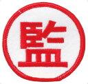 バレーボールマーク 刺繍 監【MIKASA】ミカサバレー11FW mikasa(KMK)*20