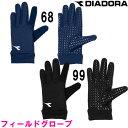 フィールドグローブ【DIADORA】ディアドラ フィールドグローブ 手袋 アクセサリー 14FW(FA4660)※20