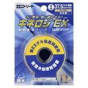 キネロジEX ブリスターパック 37.5MM【NITREAT】ニトリートボディケアテーピング(NKEXBP37)*22