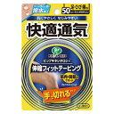 キネシオロジーテープ 快適通気 50.0mm幅 手切レタイプ【MIKASA】ミカサボディケアテーピング(PS282)