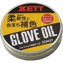 グラブカラーオイル【ZETT】ゼットヤキュウソフトグラブメンテヨウヒン(ZOH37-5800)*20