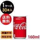 【送料無料】【1ケースセット】コカ・コーラ 160ml 缶 (30本入×1ケース) 炭酸飲料