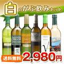 【レビューを書いて送料無料】がぶ飲みワイン「白」6本セットが2980円【福袋】