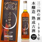 Sunday Japon 三二四の酒 1995年 本醸造 熟成古酒 500ml
