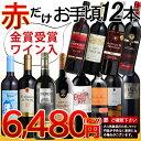送料無料!ご要望にお応えしてついに登場★赤ワインだけ!お手頃12本 1本あたり540円のお買い得!メダルワインも入ってさらにお手頃12本のワインセット!