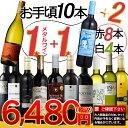 送料無料!赤ワイン白ワイン12本も入って1本あたり540円のお買い得!メダルワインも入ってさらにお手頃12本のワインセット!