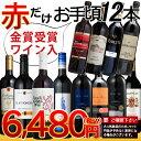 【赤ワイン12本セット】【送料無料】お手頃赤ワイン12本セット(メダル受賞ワイン入り)
