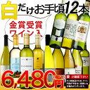 送料無料!ご要望にお応えしてついに登場★白ワインだけ!お手頃12本 1本あたり540円のお買い得!メダルワインも入ってさらにお手頃12本のワインセット!