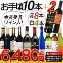 【2/24(金)以降順次お届け】【送料無料】お手頃赤白10本セット+2本(金賞受賞ワイン増量!)12本ワインセット