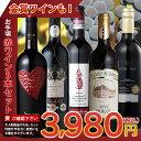 【送料無料】【ワインセット】お手頃ワイン3本とメダル受賞ワイン2本の「赤ワイン」5本セット