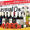 【2/24(金)以降順次お届け】【送料無料】お手頃ワインセット 赤白10本セット (金賞受賞ワイン入