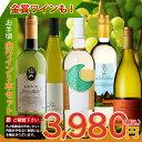 【送料無料】【ワインセット】お手頃ワイン4本とメダル受賞ワイン1本「白ワイン」5本セット