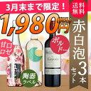 【着日指定不可】【3月限定】【送料無料】ボルドーワイン入り!赤白泡バラエティワイン3本セット 赤ワイン/白ワイン/スパークリングワイン/イタリアワイン/フランスワイン/辛口/甘口/ワインセット 【party】