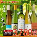 【送料無料】【ワインセット】お手頃ワイン「白ワイン」5本セット 辛口