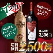 【送料無料】 イタリア産 赤白2本セット白ワイン/赤ワイン/イタリアワイン/ギフトセット/辛口/ワインセット【party】【gift】【G】