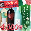 【送料無料】プレゼントにピッタリ♪ イタリアワイン赤白泡3本...