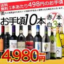 【送料無料】お手頃ワインセット 赤白10本セット (金賞受賞ワイン入り!) ワイン/ワインセット/赤