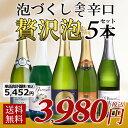 【送料無料】当店人気の辛口泡セット スパークリングワイン 5本セット 泡 辛口 スパークリングワイン ワインセット スペイン フランス 【party】