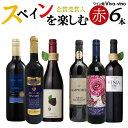 【送料無料 北海道・沖縄・離島を除く】ワイン産地ごとに楽しも...