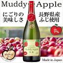 ワイン マディ アップル ドライ スパークリングワイン 75...
