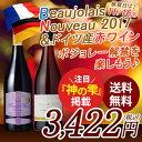 【送料無料】ボジョレー解禁を楽しもう ボジョレーと赤ワインの...