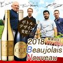 【送料無料】ボジョレー ヌーボー 2018 解禁を楽しもう C.C.D.最高金賞の匠コラボヌーヴォー ボジョレー・ヴィラージュ・ヌーヴォー2本セット ボージョレー ボジョレー ヌーヴォー フランスワイン