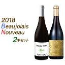 【送料無料 北海道・沖縄・離島を除く】ボジョレー ヌーボー 2018 解禁を楽しもう 最高金賞3度受賞した醸造家のヌーボーと初上陸のオーガニック ヌーボーの2本セット ボージョレーボジョレー ヌーヴォー フランスワイン