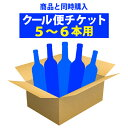 ワイン5〜6本用◆クール便での配達をご希望の方はご購入下さい