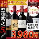 【12月末まで限定 おまけ付】【送料無料】メダル受賞ワイン&お手頃ワインの「赤ワイン」5本セット 赤ワイン ワインセット 辛口 スペインワイン フランスワイン チリワイン