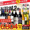 【送料無料】お手頃赤白12本セット(金賞受賞ワイン入