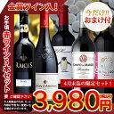 【4月末迄期間限定 おまけ付】【送料無料】メダル受賞ワイン&お手頃ワインの「赤ワイン」5本セット 赤ワイン ワインセット 辛口 スペインワイン チリワイン フランスワイン イタリアワイン