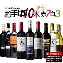 【送料無料】【おまけ付き】お手頃ワインセット 赤白10本セット (金賞受賞ワイン入り!) ワイン ワ...