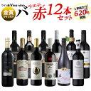 送料無料北海道・沖縄・離島を除く赤ワインバラエティ12本セットフランススペインワインセットチリワインイタリアワインセット