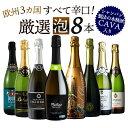 【CP最大13枚 ~楽天スーパーSALE】 送料無料 北海道・沖縄・離島を除く ワイン ワインセット 世界のスパークリングワイン 5ヶ国 飲み比べ 8本セット スパークリングワインセット 泡 スパークリング