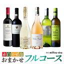 ショッピングワインセット 送料無料 北海道・沖縄・離島を除く おまかせフルコース 赤 白 ロゼ 泡 飲み比べ 6本セット 辛口 ワインセット フランス スペイン イタリア ワイン ロゼ スパークリング プロセッコ