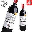ショッピングコンクール ワイン 赤ワイン シャトー・ド・シヴラック メドック フランス産 辛口 ボルドーワイン フランスワイン 赤 ボルドー