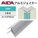 アイカ アルミジョイナー 出隅用 C形状 ZK-1021C シルバー 2本セット アルマイト仕上