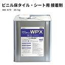 サンゲツ ベンリダイン ビニル床用耐湿工法用接着剤(1液反応形) WPX BB-479 16kg