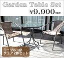 ラタン調ガーデンチェアー ガラステーブルセット 3点セット