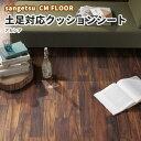 サンゲツ 店舗用 土足対応 木目 クッションフロア CM-1231 2.3mm厚 182cm巾 土足対応だから丈夫で長く使える デザインにこだわったおしゃれな床シート 施工も掃除も簡単 人気のサンゲツ製が激安価格