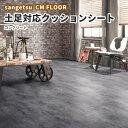 サンゲツ 店舗用 土足対応 クッションフロア CM-1239 2.6mm厚 200cm巾 コンクリート 土足対応だから丈夫で長く使える デザインにこだわったおしゃれな床シート 施工も掃除も簡単 人気のサンゲツ製が激安価格