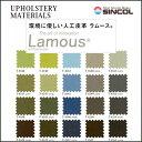 椅子生地 極上 環境に優しい高級人工スエード 巾140cm シンコール ラムース T-4536-4555 (10cm単位)