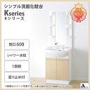 アサヒ衛陶 洗面化粧台 間口600mm Kシリーズ 一面鏡 節水 節湯水栓 シャワー水栓 LED LK3611KU1SBLH ( LK3611KU + M601SBLH )