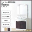 アサヒ衛陶 洗面化粧台 間口750mm Kシリーズ フラット三面鏡 節水 節湯水栓 シャワー水栓 LED  LK3711KU3BNLH ( LK3711KU + M753BNLH )