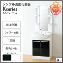 洗面台 洗面化粧台 人気 間口600 シャワー水栓 節水 節湯水栓 一面鏡 ヒーター付 ボール球仕様 アサヒ衛陶 Kシリーズ LK3611KUE + M605SBH