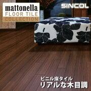 シンコール マットネラ フロアタイル 木目 ウッド サントスブレンド 100mm×914.4mm 厚み2.5mm MW-9103