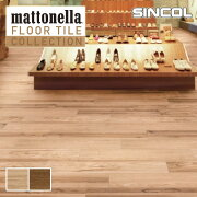 シンコール マットネラ フロアタイル 木目 ウッド エイジドアッシュ 180mm×1200mm 厚み2.5mm MW-9114・9115