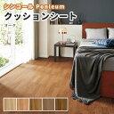 クッションフロア 木目 ウッド オーク シンコール 1.8mm厚 182cm巾 E3033 E3034 E3035 E3036 E3037