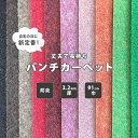 パンチカーペット 床DIY リックスペース 91cm巾×30...